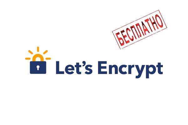 Бесплатный SSL-сертификат
